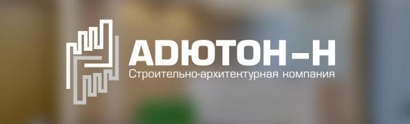 АДЮТОН-Н